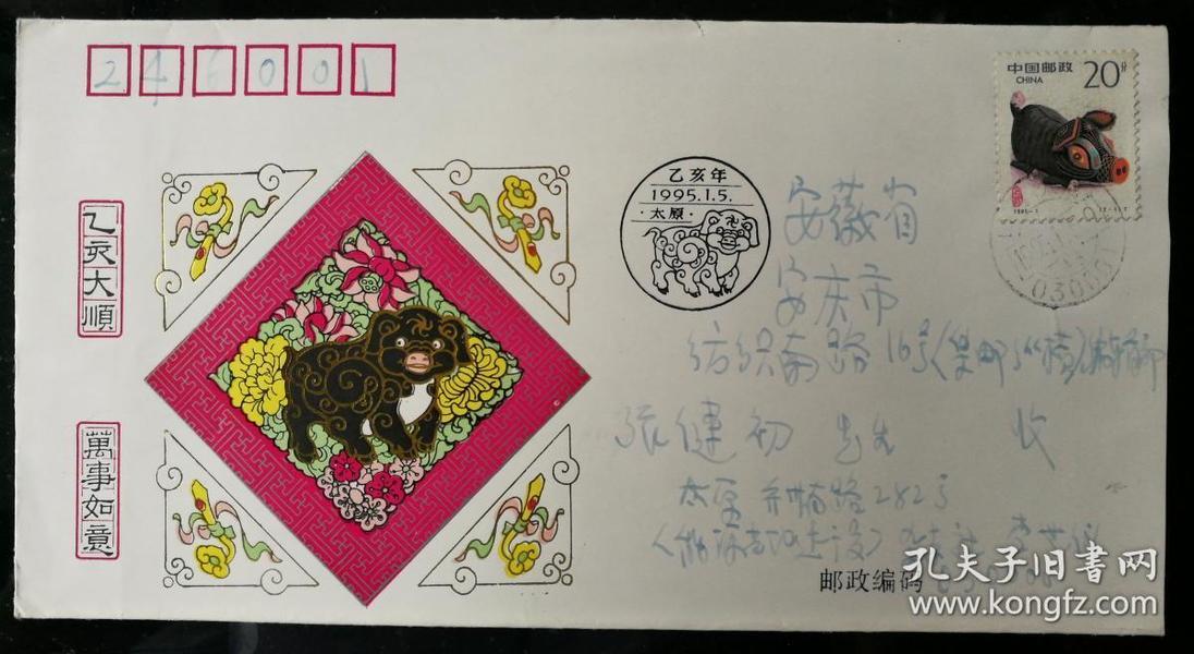 """趣味封:1995""""乙亥猪""""20分邮票首日实寄封(太原寄安庆)"""