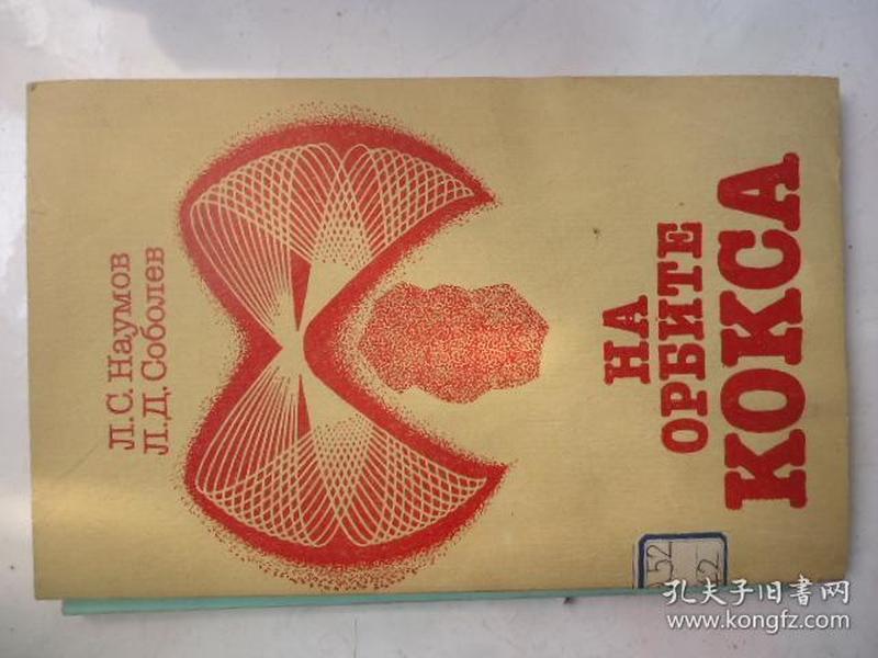 焦炭化学的七个故事-俄文原版