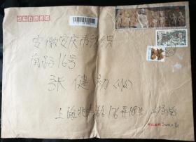"""趣味封:1996年""""龙门石窟""""小型张(无边框)上海实寄安庆(邮商刘永海实寄)"""