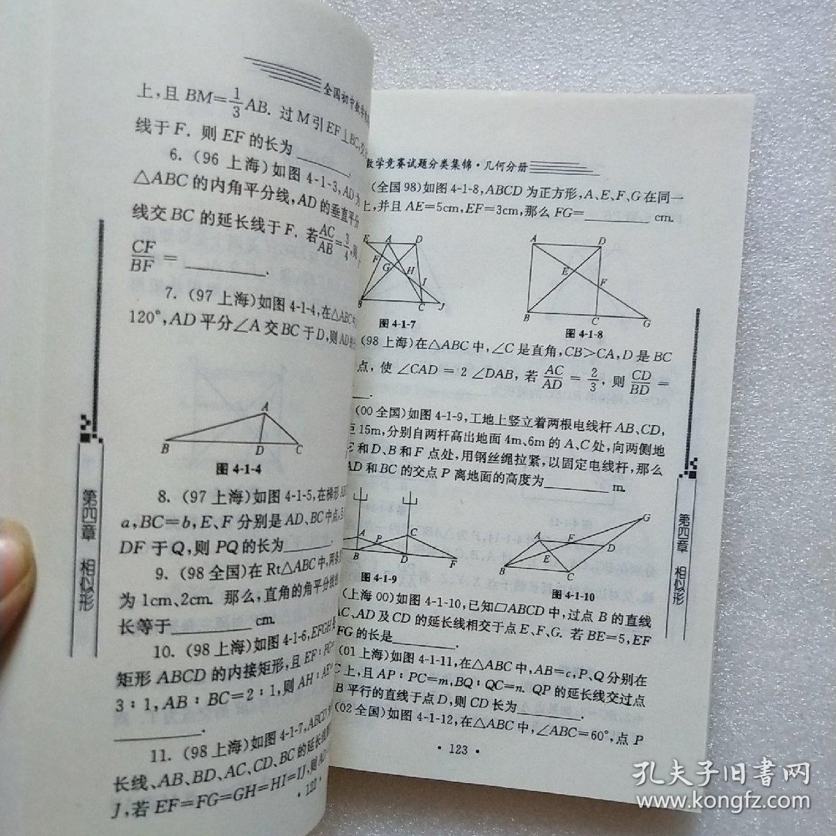 试题初中几何竞赛试题v试题数学.初中集锦分册广西全国图片