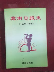 冀南日报史【1939--1949】