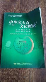十二五高校珠宝专业教材:中华宝玉石文化概论