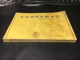 中国道教思想史纲 第一卷(汉魏两晋南北朝时期)