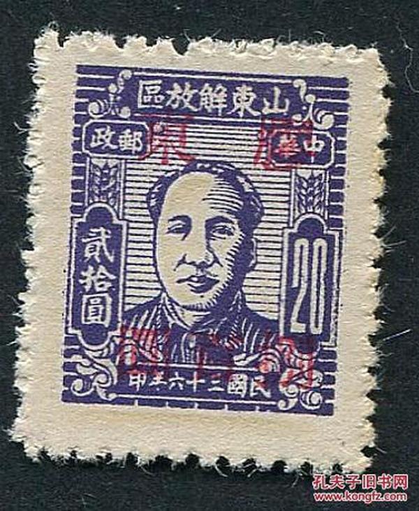"""解放区华东区邮票JHD-23加盖""""胶东""""改值邮票20元改800元深紫新上品"""