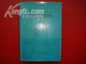 突厥社会性质研究(1000册)                                             精装 1994年1版1印 品好