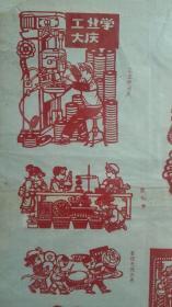 1978年陕西工农兵艺术馆对开剪纸宣传画一张