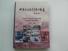 中华文明五千年系列邮集(孔网孤品)