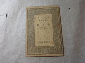 民国万有文库:《新月集》  馆藏