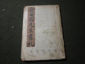 民国版:《俞曲园先生书札》