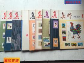 集邮1981年第1-12期全套 有现货