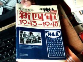 新四军:1943-1945         QQ3