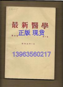 最新医学 1981.7【日文版】