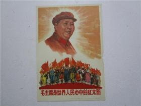 1967年初版32开文革小宣传画《毛主席是世界人民心中的红太阳》上海人民美术出版社