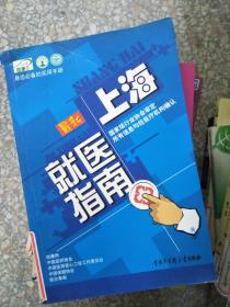 特价!最新上海就医指南9787500072133
