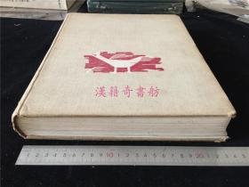 1958年出版《FOLK COSTUMES WOVEN TEXTILES AND EMBROIDERIES OF RUMANIA 》精装1册全,民间服饰织物、刺绣罗马尼亚,多图。