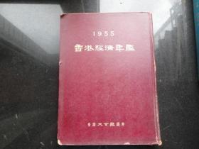 1955香港经济年鉴 (精装、初版、50年代的老广告多