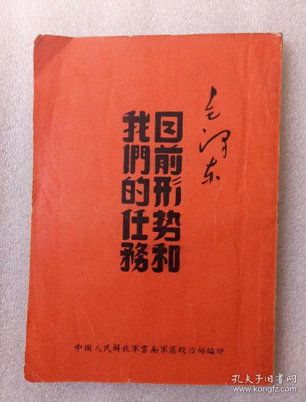 珍本:建国初期,云南军区政治部编印【目前形势和我们的任务】毛泽东著