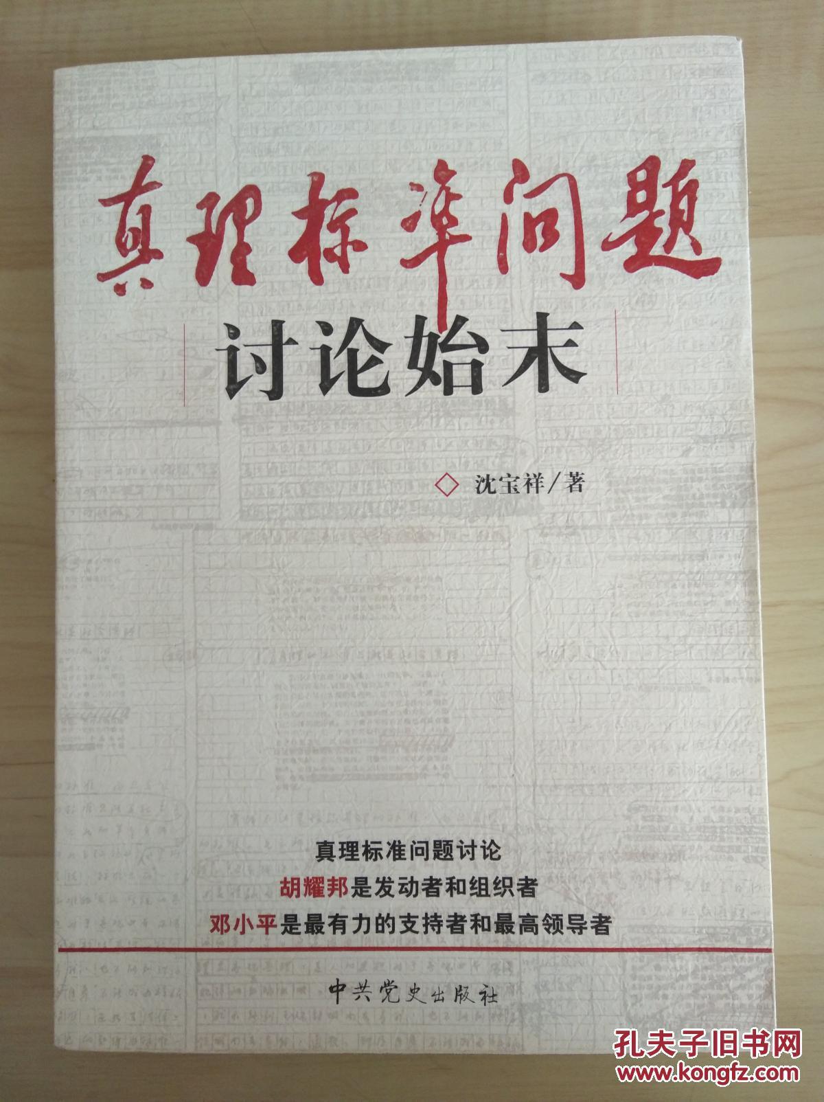 【图】真理标准问题讨论始末_中共党史出版社