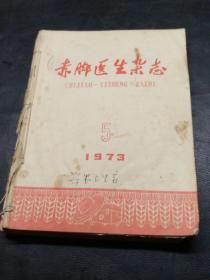 赤脚医生杂志(1974年1-6上半年)