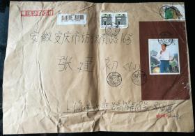 """趣味封:1996年""""毛泽东诞辰一百周年""""小型张,(上海邮商刘永海,寄安庆)"""
