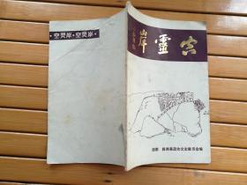 空灵岸(地方性资料  32开30页)