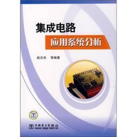集成电路应用系统分析