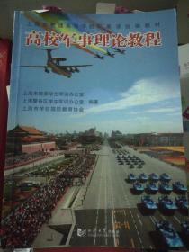 高校教程教程地垫/上海市普通高等学校理论课军事自制视频军事图片