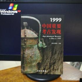 1999中国重要考古发现