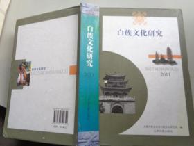 白族文化研究.2011
