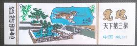 杭州《天下第3泉——虎跑》塑料票