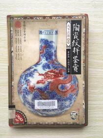 天下收藏第2辑:陶瓷纹样鉴赏(附DVD光盘1张)