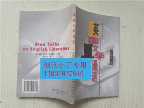 英国文学漫话(英文版)1999年1版1印,仅印2000册 刘炳善钤印签赠本