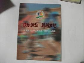 快乐运动 超越梦想:山东省卫生计生系统第一届职工运动会(画册)    2124