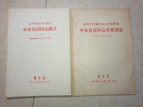在无产阶级文化大革命期间中央负责同志重要讲话(1966年、11月、12月)2本合售