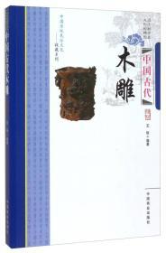 中国传统民俗文化--中国古代木雕