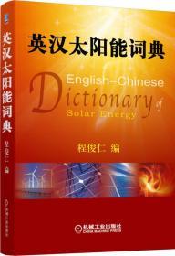 英汉太阳能词典