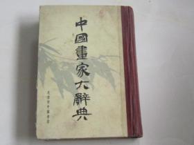 中国画家大辞典(根据神州国光社1934年版影印)硬精装,少见资料