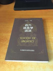 西方语言学流派
