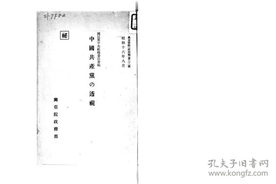 中国共产党の透视 图片清晰可见 仅供学习参考 详见品相描述 必看 电子版 无收藏价值