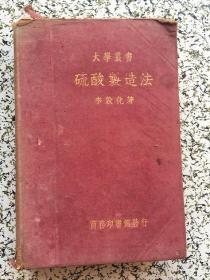 大学丛书硫酸制造法