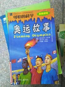 特价!奥运故事9787530112496