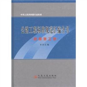 9787114067082公路工程标准规范汇编全书