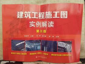 建筑工程施工图实例解读(第三版)2018.9重印