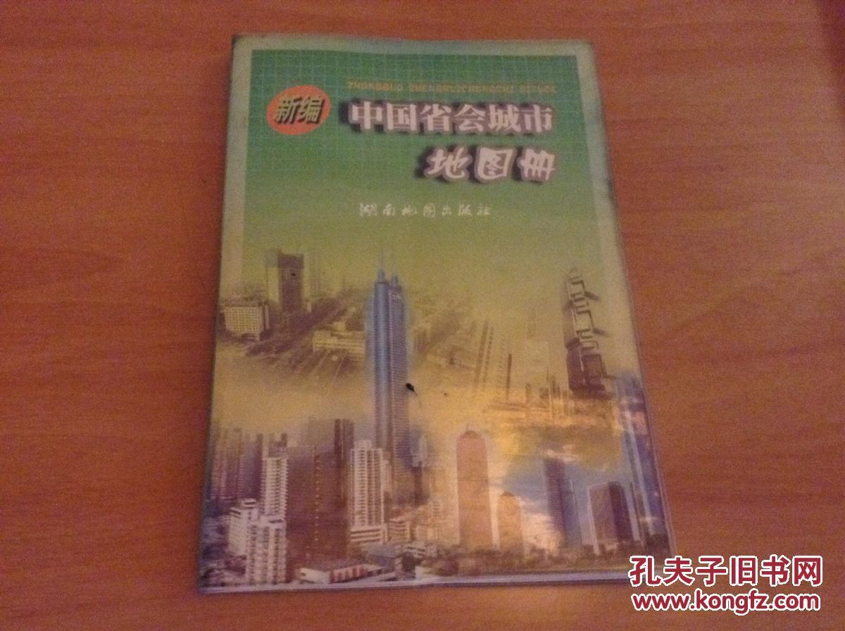 【图】中国省会城市地图册_湖南地图出版社_