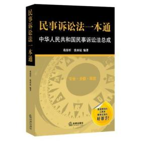 民事诉讼法一本通:中华人民共和国民事诉讼法总成