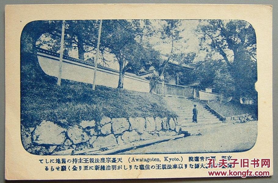 二战时日本风景名胜明信片