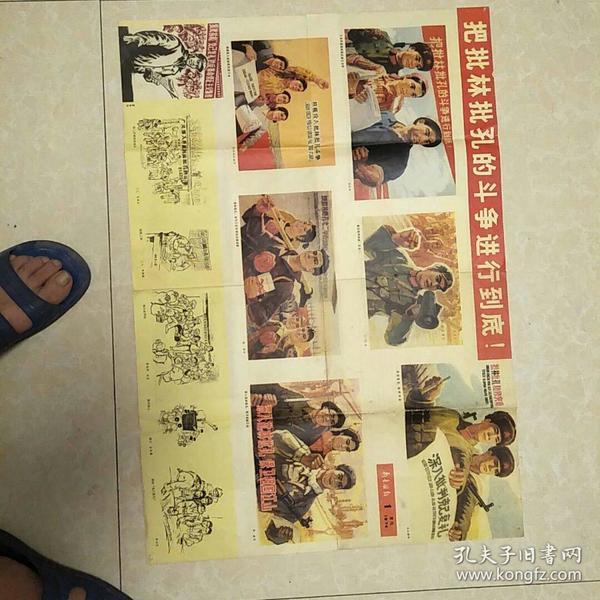 新疆画报1974年1月增刊