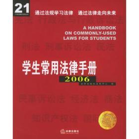 学生常用法律手册——21世纪教学法规丛书
