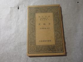 民国万有文库:《方姚文》