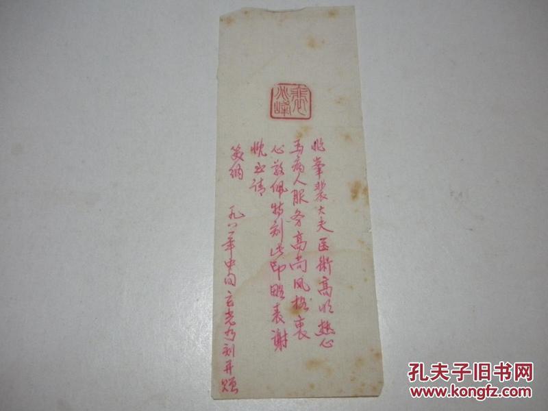 天津书家玄光乃赠一大夫手笔一纸,上面有为其刻印一枚。